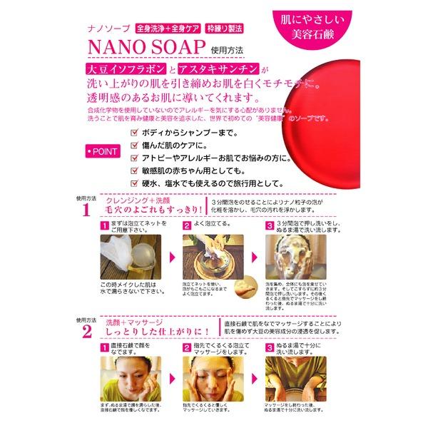 ナノソープ(クレンジング&洗顔石けん) 100g アスタキサンチン配合 日本製 〔洗浄 肌保湿 肌栄養 除菌 消臭〕