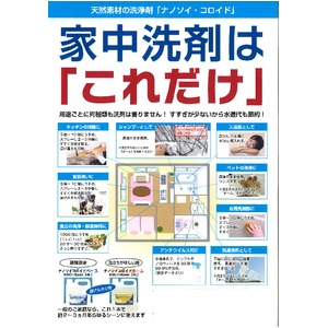 大豆洗剤 300mL詰め替え用(5倍希釈使用)