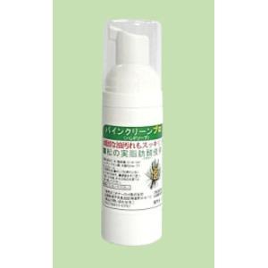 ハンドソープ50mL携帯用【松の実脂肪酸使用】天然素材