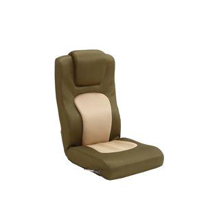 座椅子(フロアチェア/リクライニングチェア) ベージュ/カーキ 『コローリ』 メッシュ生地 ハイバック仕様 - 拡大画像