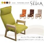 パーソナルチェア(リクライニングチェア) 張地:ファブリック 木製フレーム 肘付き 高さ調整可 『セディア』 グリーン(緑)