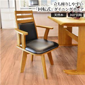 ダイニングチェア(360度回転式椅子) 木製 肘付き ブラッシング加工   ナチュラル