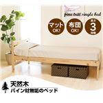 シングルベッド 木製 ドゥーロ ナチュラル
