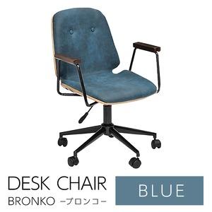HOMEチェア/オフィスチェア【ブルー】張地:ファブリックスチール脚肘付き『ブロンコ』
