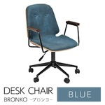 HOMEチェア/オフィスチェア 【ブルー】 張地:ファブリック スチール脚 肘付き 『ブロンコ』