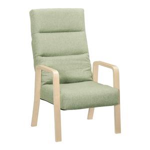 高座椅子/リクライニングチェア 【グリーン ハイタイプ】 幅58cm 木製 ハイバック 肘付き 折りたたみ 『KOZATO コザト』