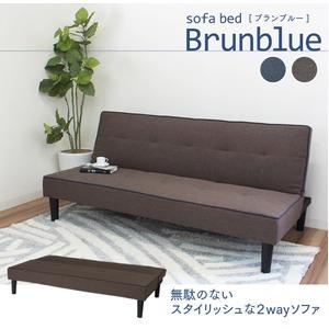 ソファーベッド 【3人掛け】 ファブリック布地 軽量 『ブランブルー』 ブラウン