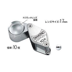池田レンズ 宝石用ルーペ 10倍 トリプレット...の紹介画像2