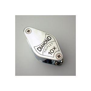 池田レンズ 宝石用ルーペ 10倍 トリプレットレンズ仕様 高倍率ルーペ 7010