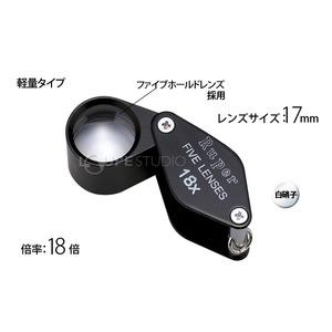 池田レンズ 宝石用ルーペ 18倍 7013