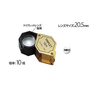 池田レンズ 宝石用ルーペ 10倍 高倍率ルーペ 7015