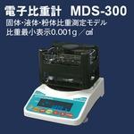 アルファミラージュ 高精度電子比重計 MDS-300