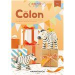【カタログギフト ハーモニック】コロン(COLON) プリン