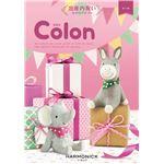 【カタログギフト ハーモニック】コロン(COLON) ケーキ