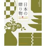 【カタログギフト ハーモニック】日本の贈り物 抹茶(まっちゃ)