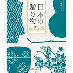 【カタログギフト ハーモニック】日本の贈り物 紺碧(こんぺき)