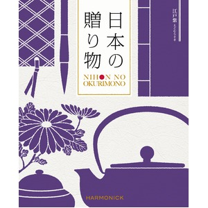 【カタログギフト ハーモニック】日本の贈り物 江戸紫(えどむらさき)