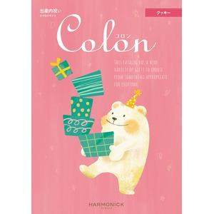 【カタログギフトハーモニック】コロンクッキー