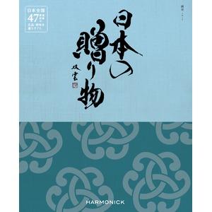 【カタログギフトハーモニック】日本の贈り物露草(つゆくさ)