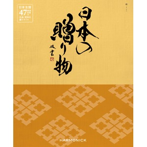 【カタログギフトハーモニック】日本の贈り物橙(だいだい)