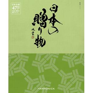 【カタログギフトハーモニック】日本の贈り物抹茶(まっちゃ)
