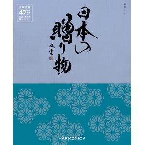 【カタログギフトハーモニック】日本の贈り物紺碧(こんぺき)