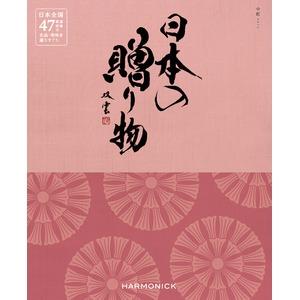 【カタログギフトハーモニック】日本の贈り物中紅(なかべに)