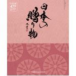 【カタログギフト ハーモニック】日本の贈り物 中紅(なかべに)