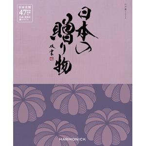 【カタログギフトハーモニック】日本の贈り物江戸紫(えどむらさき)