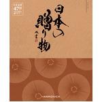 【カタログギフト ハーモニック】日本の贈り物 小豆(あずき)
