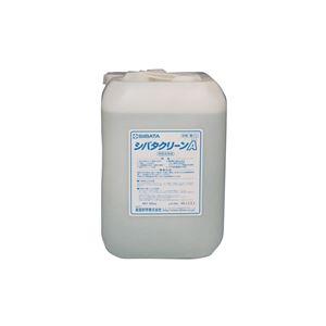 【柴田科学】洗浄剤シバタクリーンA20kg050810-800