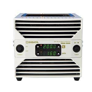 【柴田科学】アルミブロック恒温槽DBH-1000型050870-1