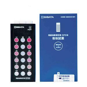 【柴田科学】残留塩素測定器DPD法080540-521