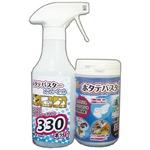 ホタテバスター/強力アルカリパワー除菌・消臭剤 【100g入り/スプレーボトルセッ ト】 スプーン付き 日本製