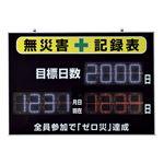 LED無災害記録板 無災害記録表 記録-1000D
