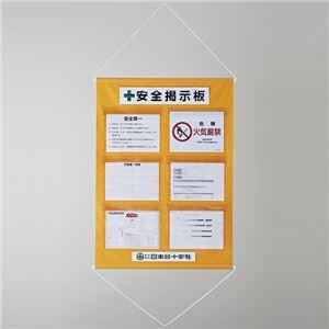 工事管理懸垂幕 安全掲示板 KKM-2YRの関連商品9