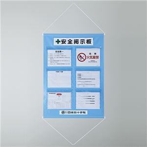工事管理懸垂幕 安全掲示板 KKM-2SBの商品画像