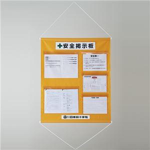 工事管理懸垂幕 安全掲示板 KKM-3YRの商品画像