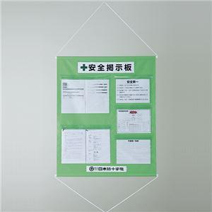工事管理懸垂幕 安全掲示板 KKM-3YG