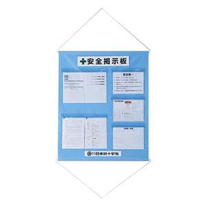 工事管理懸垂幕 安全掲示板 KKM-3SBの関連商品4