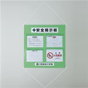 工事管理懸垂幕 安全掲示板 KKM-1YGの関連商品2
