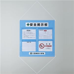 工事管理懸垂幕 安全掲示板 KKM-1SBの関連商品1