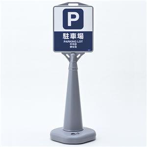 ガイドボードサイン 駐車場 GBS-1GLS ■カラー:グレー