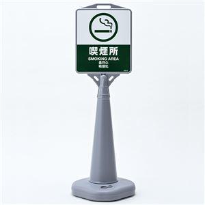 ガイドボードサイン 喫煙所 GBS-2GLS ...の関連商品8