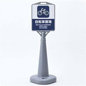 ガイドボードサイン 自転車置場 GBS-4GLS ■カラー:グレー