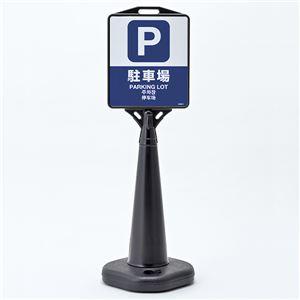 ガイドボードサイン 駐車場 GBS-1BKS ■カラー:ブラック