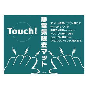 タッチマット TOUCH!静電気除去マット 静電マット-2 ■カラー:グリーン - 拡大画像