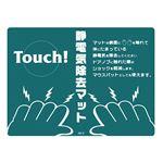 タッチマット TOUCH!静電気除去マット 静電マット-2 ■カラー:グリーン