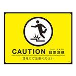 ターポリンゴムマット CAUTION 段差注意 足元にご注意ください GM-4