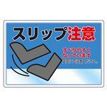 路面標識(アルミタイプ) スリップ注意 路面-503